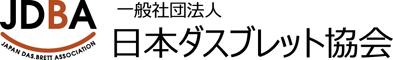 日本ダスブレット協会